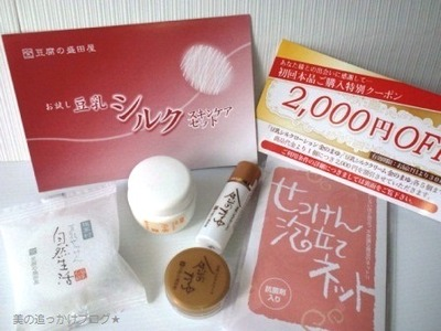 豆腐の盛田屋|スキンケアトライアルセット