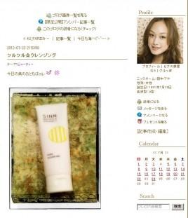 田中マヤさんオフィシャルブログ