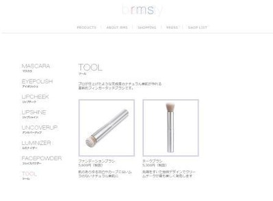 screen-rms-brush