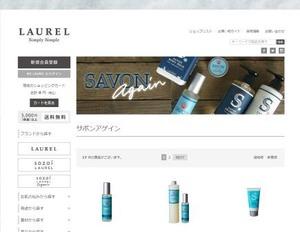 screen-laurel-savon201501