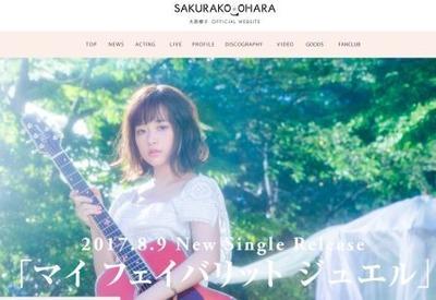 screen-oharasakurako