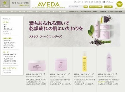 screen-aveda-stressfix