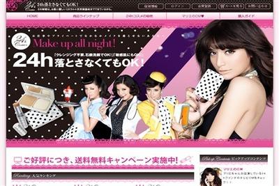 screen-24h-cosme
