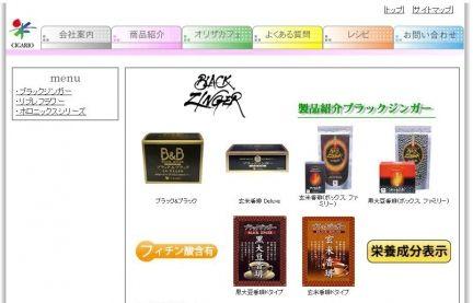 平子理沙さん愛飲のブラックジンガー