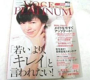 voce_platinum