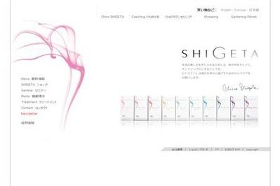 screen-shigeta