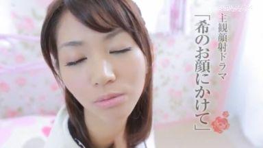 主観顔射ドラマ「希のお顔にかけて」 麻生希