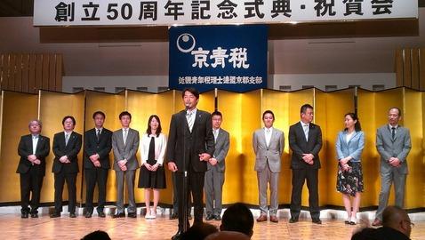 青税50周年