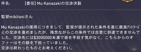 kane12