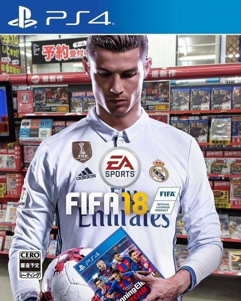 FIFA18レアルのコピー