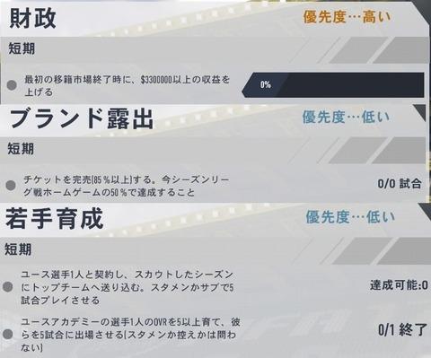 FIFA 17 キャリアモード メニューの操作_2