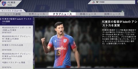 FIFA 18 キャリアモード メニューの操作_33