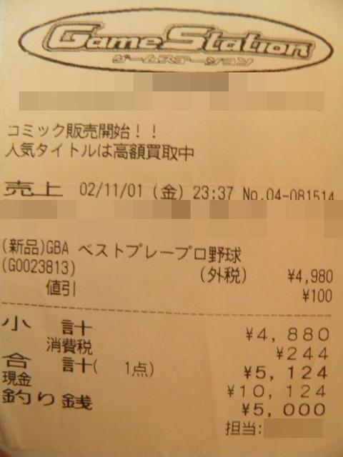 P8040033[1]