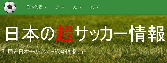 超サッカー
