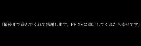 FINAL FANTASY XV_20170124174403