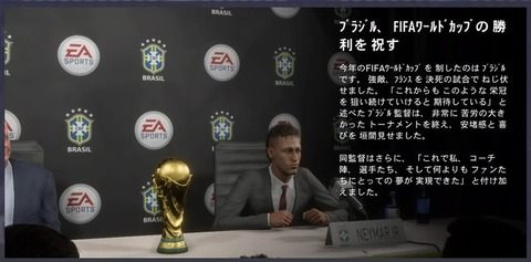 FIFA 18 キャリアモード メニューの操作_36