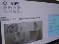 トイレ使い方