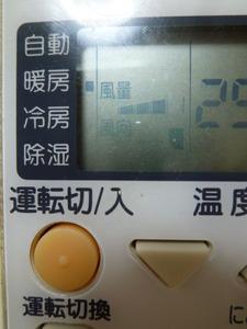 エアコンリモコン1