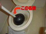 トイレ詰まり2