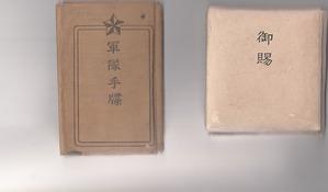 軍隊手帳_0002