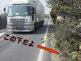 杭トラック