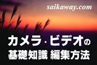 banaW200x134-saikaway