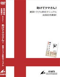tasukete_kumasan_200