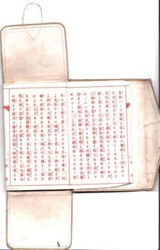 軍隊手帳_0004