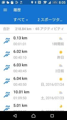Screenshot_2016-07-27-08-05-15
