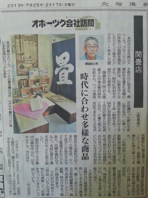 北海道新聞 (有)関畳店様 記事