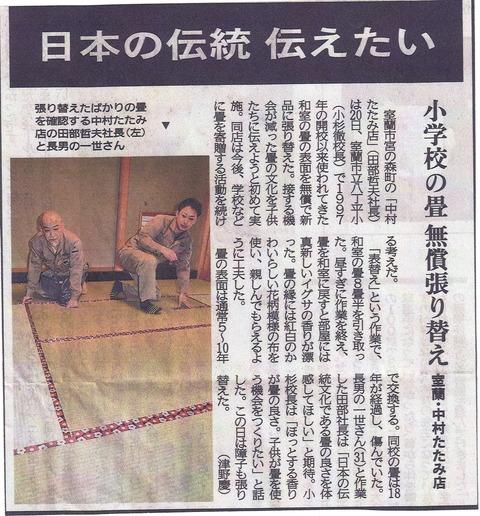 中村たたみ店北海道新聞