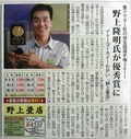 野上畳店(タウンニュース)20111001