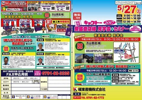 20170527入山畳店見学会