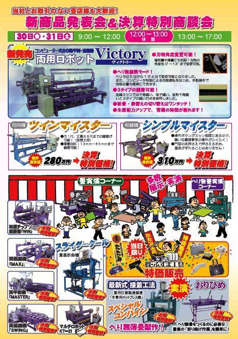 畳機械新商品発表会