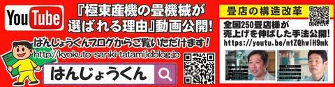 2017090102兵庫展示会(3)