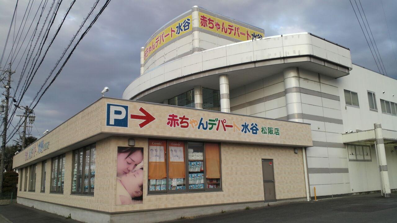 水谷 赤ちゃん デパート