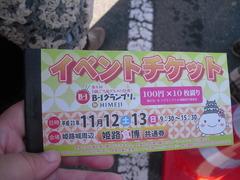 2011_1112_100556-CIMG3274