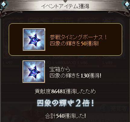 グラブル216-3