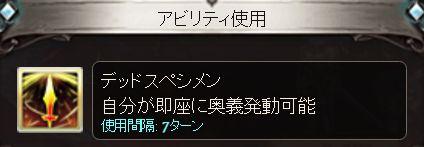 グラブル4008