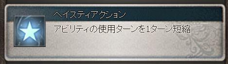 グラブル3