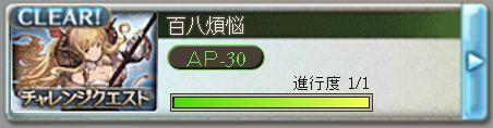 グラブル44