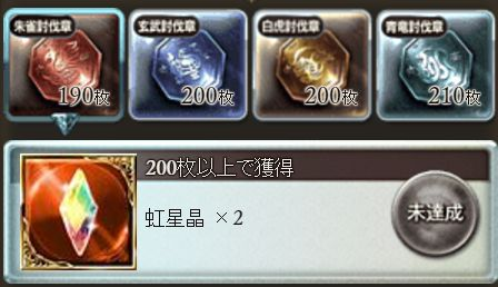 グラブル7