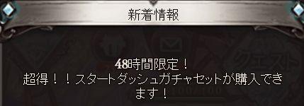 グラブル800