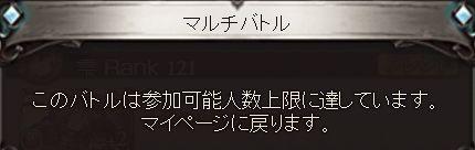 グラブル219