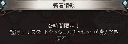 グラブル4