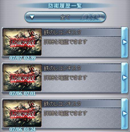 グラブル102-4