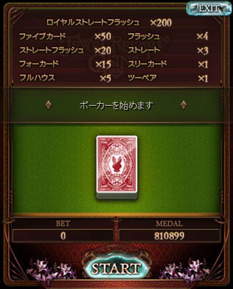 グラブル2-2