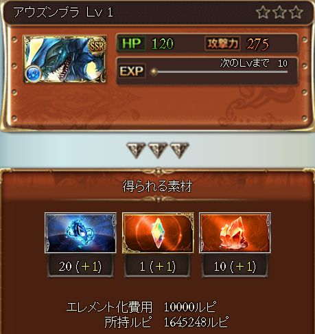 グラブル101-5