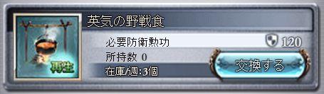 グラブル104