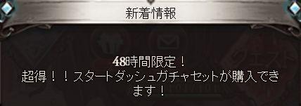 グラブル3100